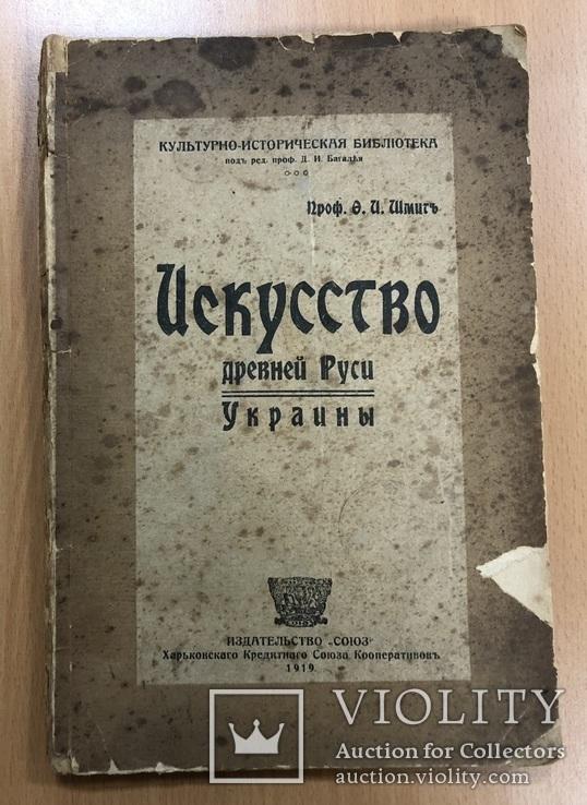 Искусство древней Руси Украины. 1919 год, фото №2