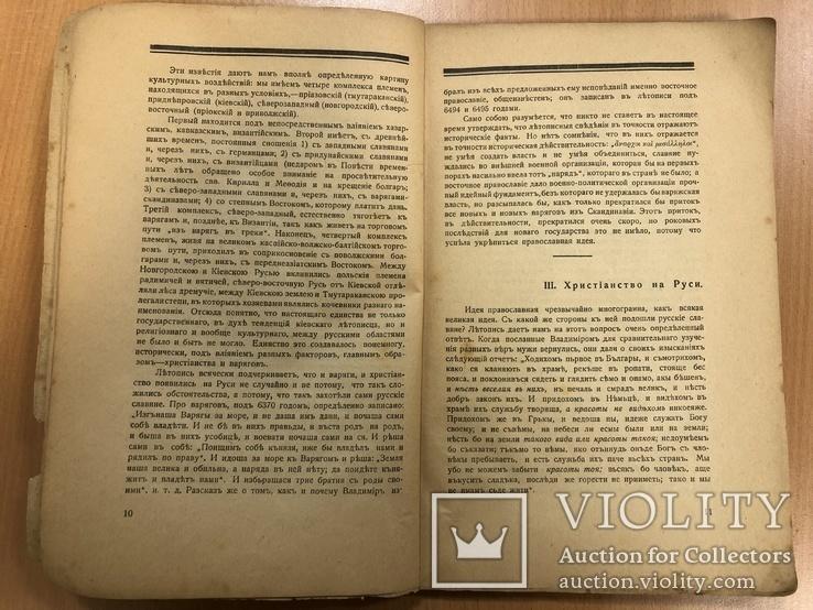 Искусство древней Руси Украины. 1919 год, фото №7