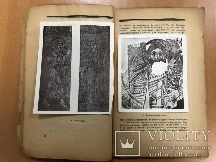 Искусство древней Руси Украины. 1919 год, фото №9