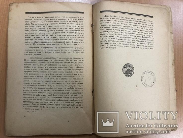 Искусство древней Руси Украины. 1919 год, фото №12