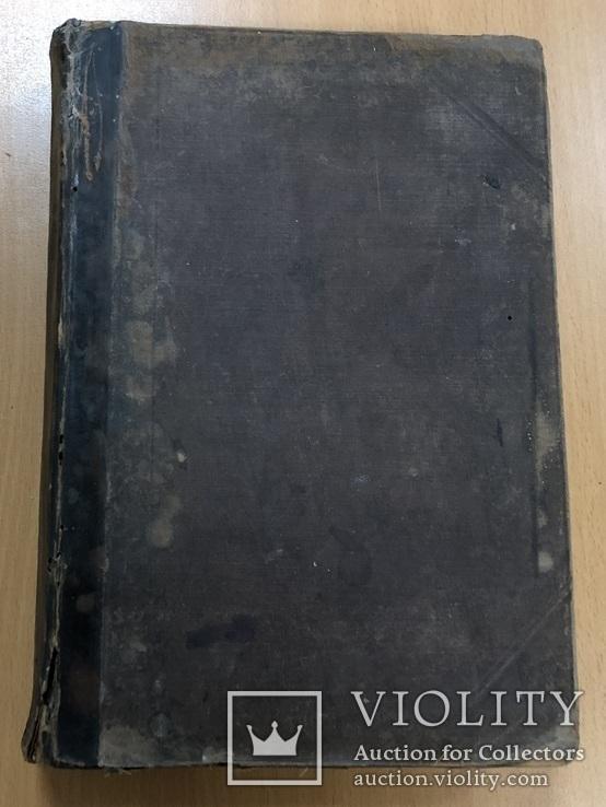 История земли. Неймар. Том 1. 1897 год. СПБ, фото №2