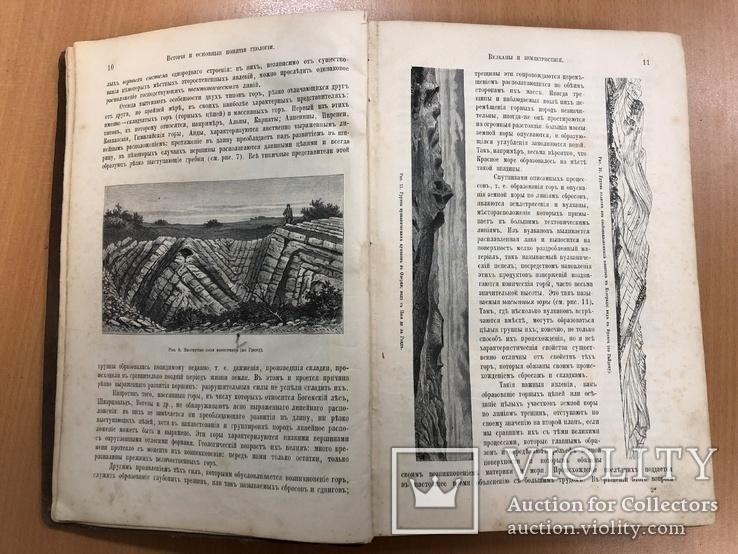 История земли. Неймар. Том 1. 1897 год. СПБ, фото №9