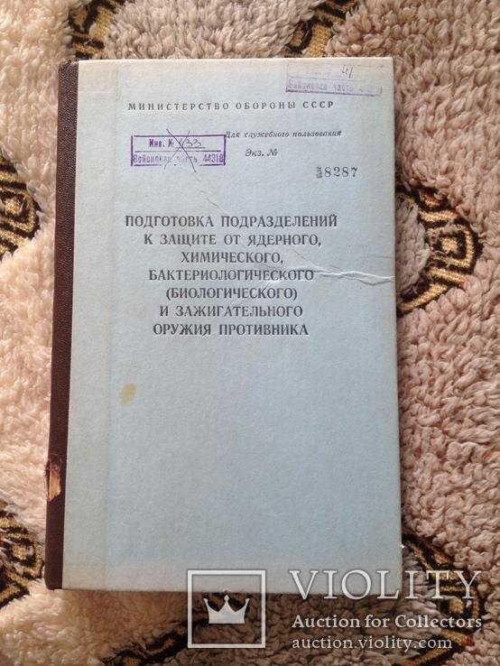 Подготовка подразделений к защите от ядерного оружия противника книга, фото №2