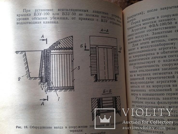 Подготовка подразделений к защите от ядерного оружия противника книга, фото №5