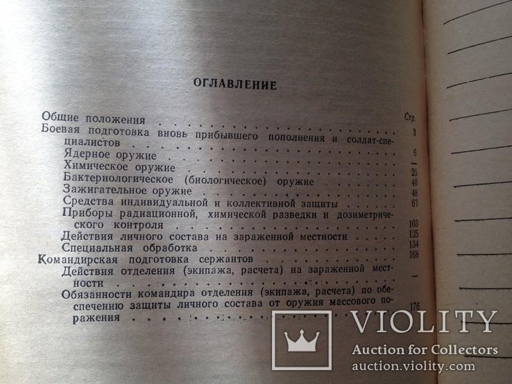 Подготовка подразделений к защите от ядерного оружия противника книга, фото №7