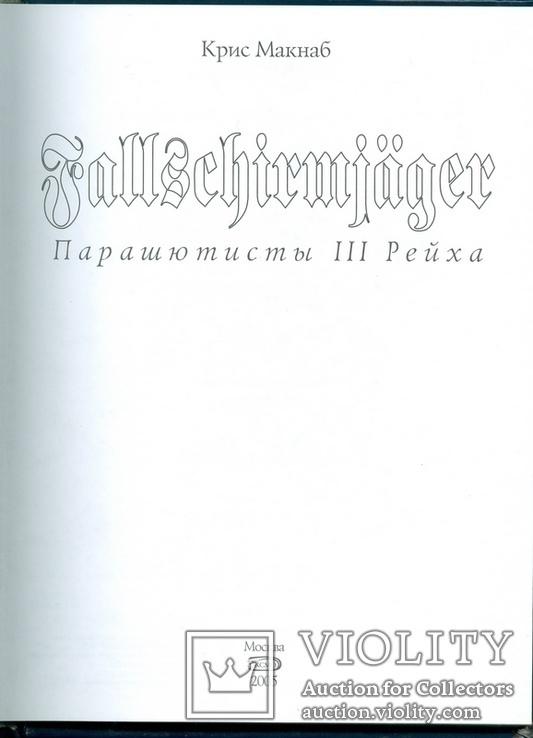 Парашютисты Третьего Рейха, фото №3