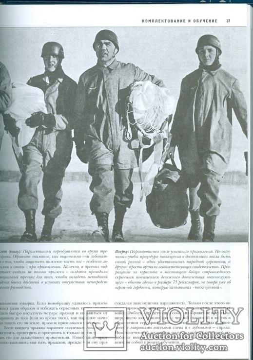 Парашютисты Третьего Рейха, фото №5