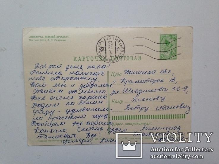 Почтовая карточка 1963  Ленинград Невский проспект подписана, фото №5