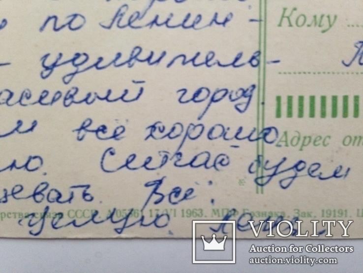 Почтовая карточка 1963  Ленинград Невский проспект подписана, фото №7