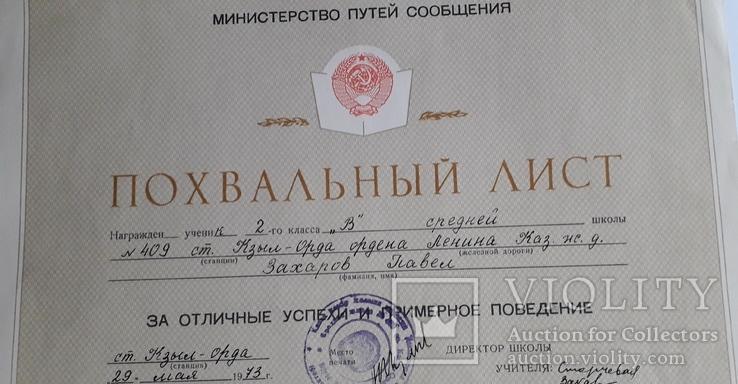 Похвальный лист Кзыл-Орда, фото №3