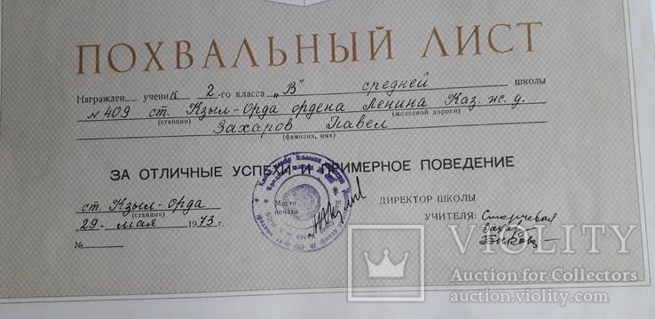 Похвальный лист Кзыл-Орда, фото №4