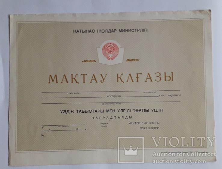 Похвальный лист Кзыл-Орда, фото №5