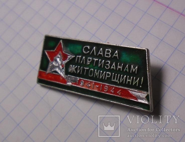 Знак Слава партизанам Житомирщини, Житомир, фото №6