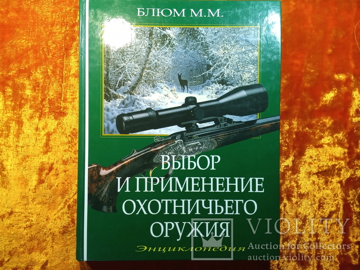 Выбор И Применение Охотничьего Оружия.2005 г.,5000 экз.., фото №2