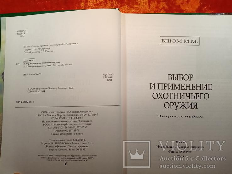 Выбор И Применение Охотничьего Оружия.2005 г.,5000 экз.., фото №4