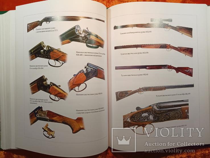 Выбор И Применение Охотничьего Оружия.2005 г.,5000 экз.., фото №8