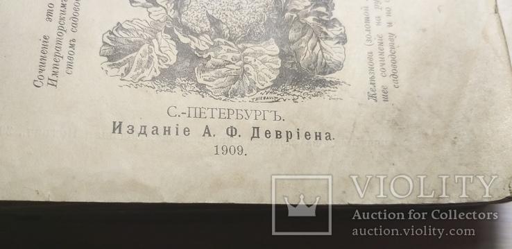 Русский огород Р.И. Шредер с печатью Одесского книжного склада., фото №8