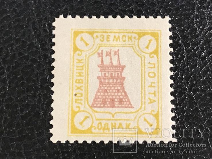 Лохвицкая земская Почта