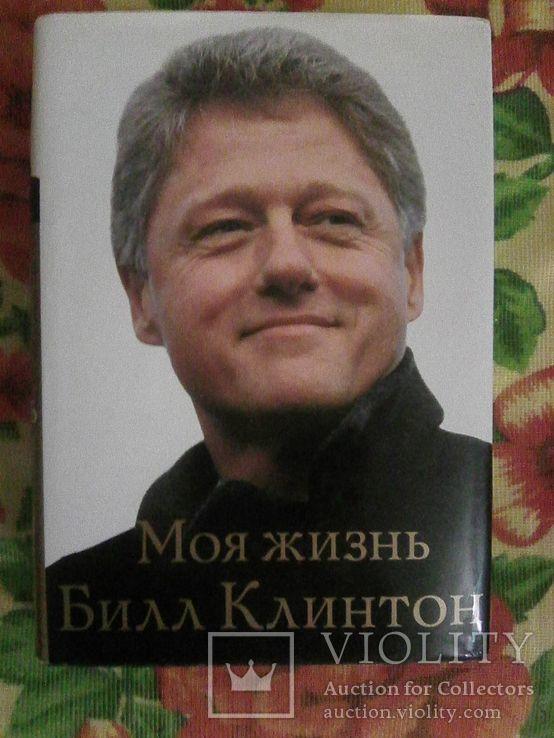 "Клинтон, Билл ""Моя жизнь"", фото №2"