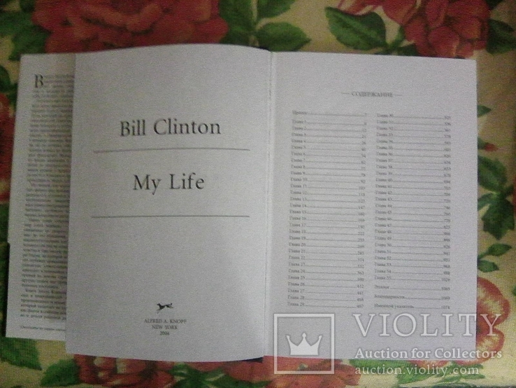 "Клинтон, Билл ""Моя жизнь"", фото №3"