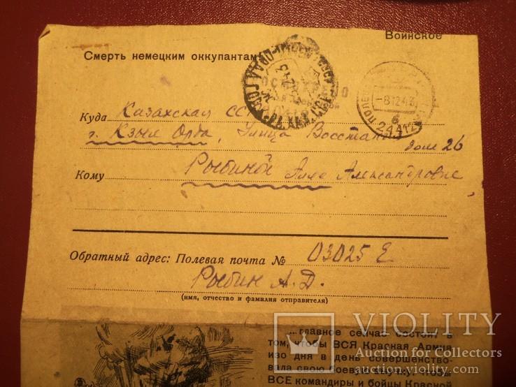 Воинское письмо, 1943, фото №4