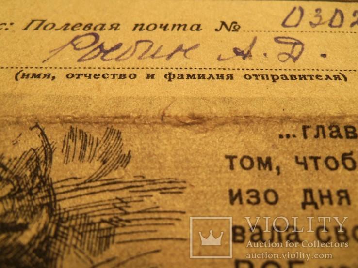 Воинское письмо, 1943, фото №6