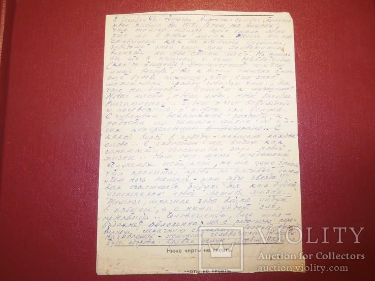 Воинское письмо, 1943, фото №10