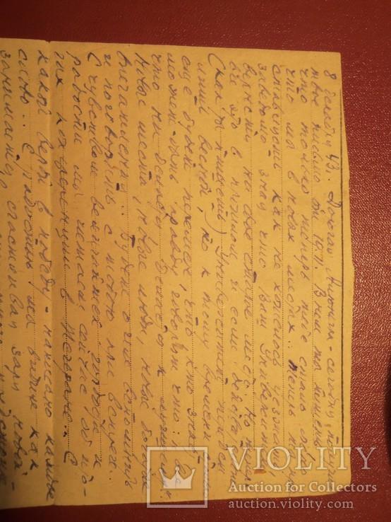 Воинское письмо, 1943, фото №11