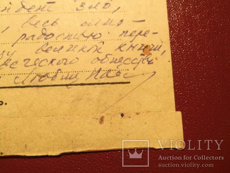 Воинское письмо, 1943, фото №13