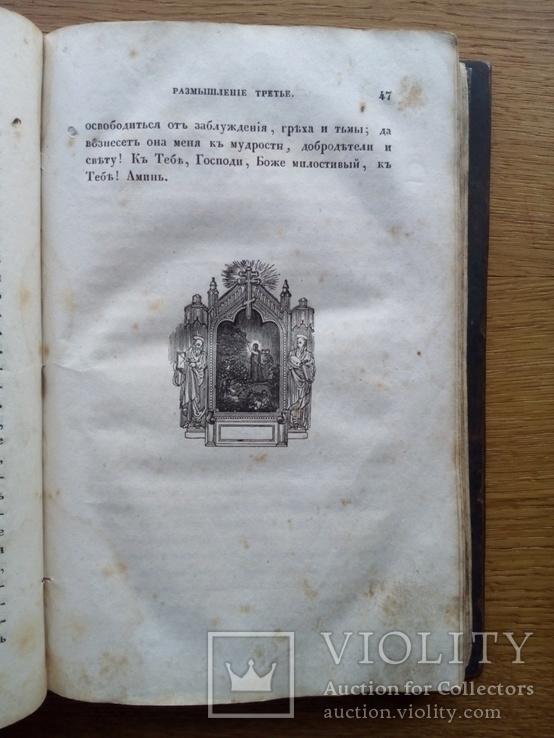 Часы Благоговения Бог в Натуре 1838 г., фото №5