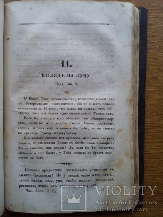 Часы Благоговения Бог в Натуре 1838 г., фото №10