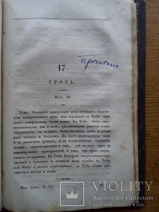 Часы Благоговения Бог в Натуре 1838 г., фото №12