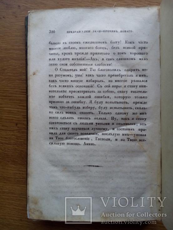 Часы Благоговения Бог в Натуре 1838 г., фото №13