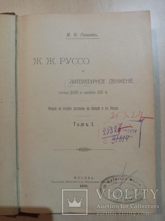 Ж. Ж. Руссо и Литературное движение.том 1. 1910 год., фото №4