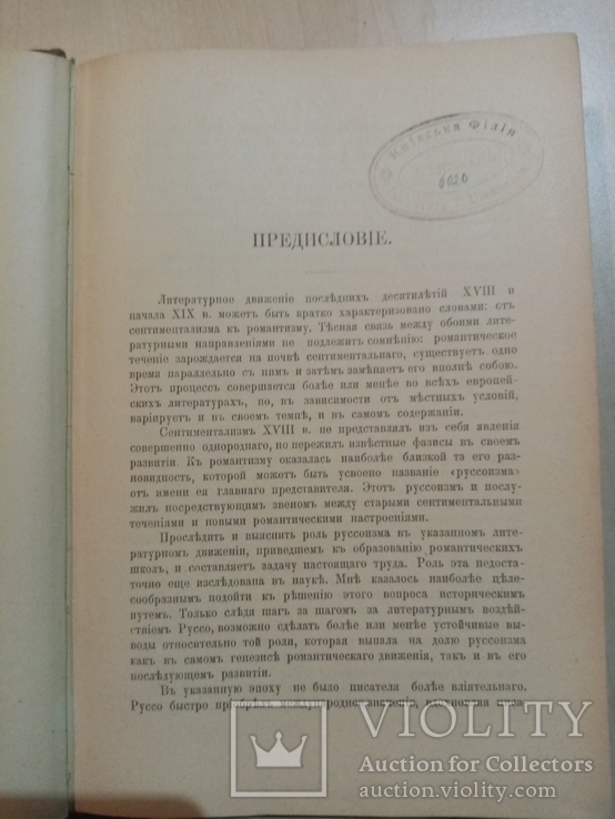 Ж. Ж. Руссо и Литературное движение.том 1. 1910 год., фото №6