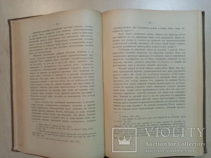 Ж. Ж. Руссо и Литературное движение.том 1. 1910 год., фото №7