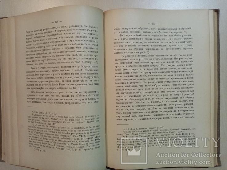 Ж. Ж. Руссо и Литературное движение.том 1. 1910 год., фото №8