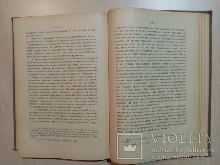Ж. Ж. Руссо и Литературное движение.том 1. 1910 год., фото №9