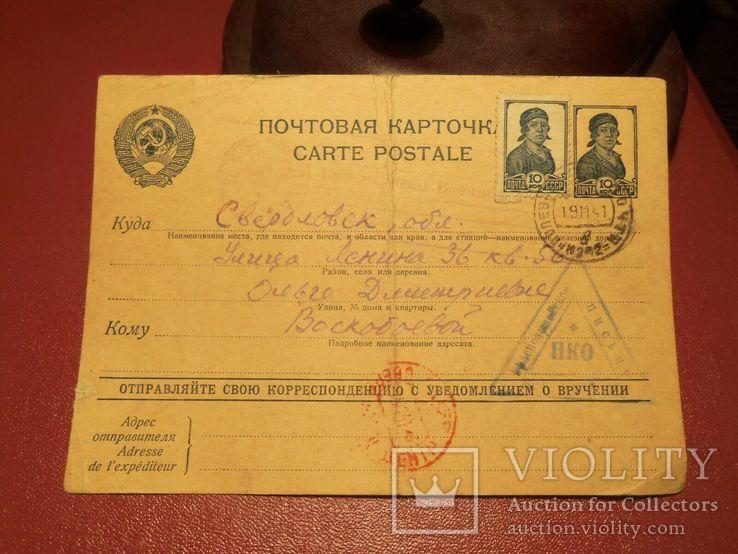 Почтовая карточка, 1941, фото №2