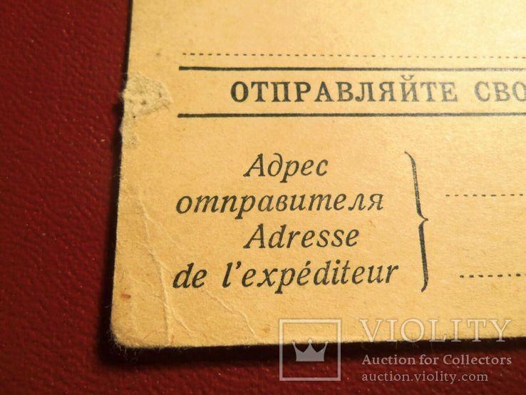 Почтовая карточка, 1941, фото №3
