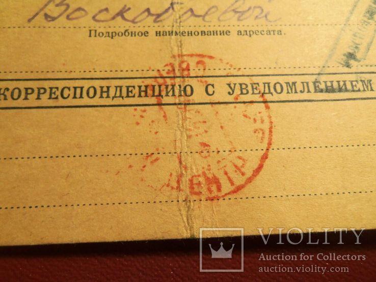 Почтовая карточка, 1941, фото №4