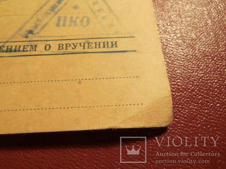 Почтовая карточка, 1941, фото №8