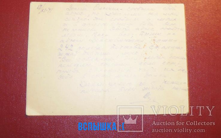Почтовая карточка, 1941, фото №9