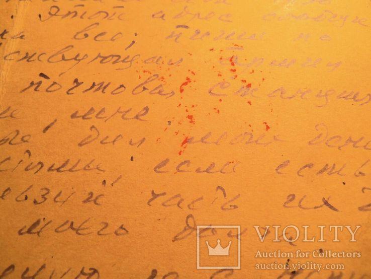 Почтовая карточка, 1941, фото №11