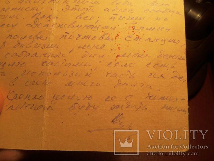 Почтовая карточка, 1941, фото №12