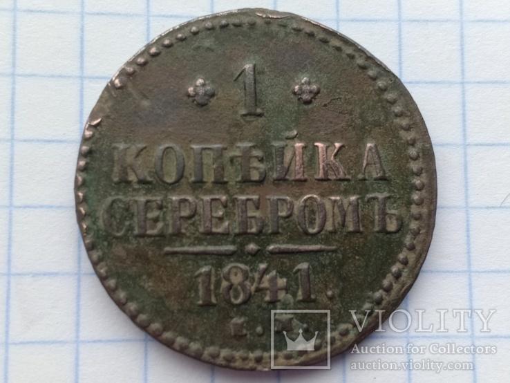 1к серебром 1841 г, фото №2