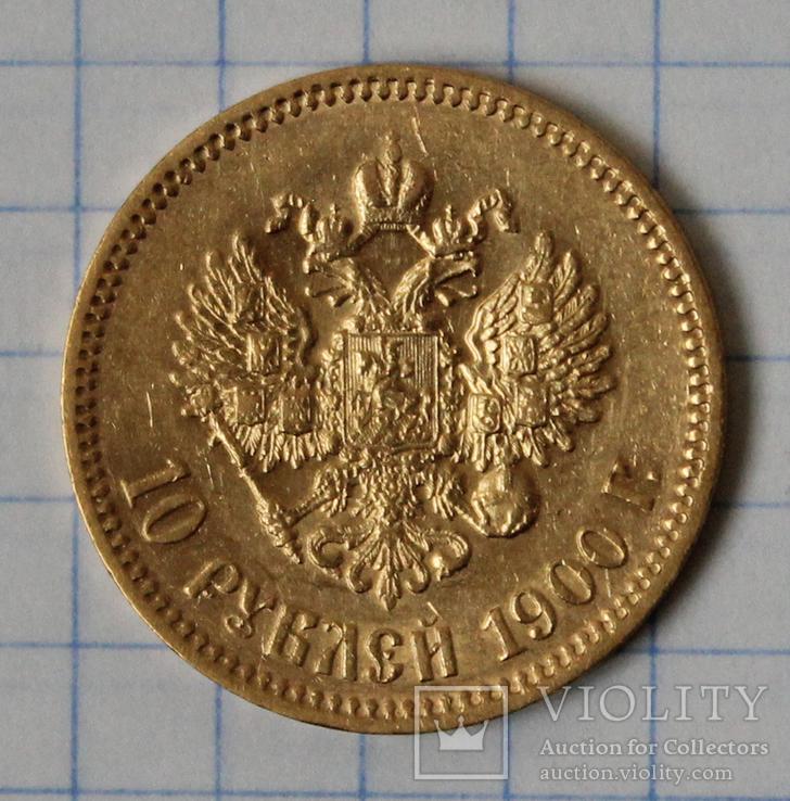 10 рублей 1900(ФЗ), фото №2