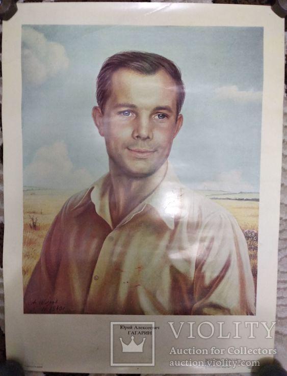 1981 Плакат Космос Юрий ГАГАРИН ; худ. Шилов, фото №2