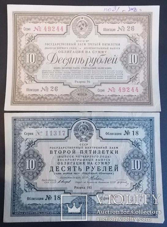 Облигации на сумму 10 руб. 1936 и 1938 г., фото №2