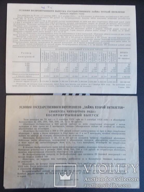 Облигации на сумму 10 руб. 1936 и 1938 г., фото №3